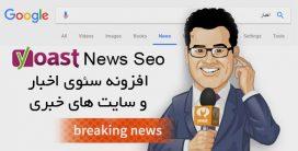 افزونه سئو اخبار وردپرس | افزونه Yoast News Seo | نسخه ۱۲.۱