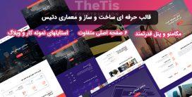 قالب TheTis   وردپرس ساخت و ساز و معماری