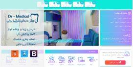 قالب HTML پزشکی کلینیک | پوسته HTML ایرانی