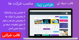 قالب وردپرس فروش فایل همیار | hamyar