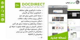 قالب وردپرس حرفه ای دایرکتوری و پزشکی DocDirect | جدید