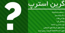 قالب HTML گرین استرپ – قالب ایرانی خلاقانه