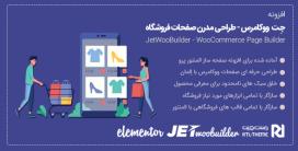 افزونه وردپرس jetwoobuilder   افزودنی المنتور جهت طراحی صفحات فروشگاه