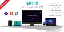 قالب Saphir | قالب HTML صفحه در دست ساخت سفیر