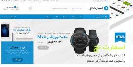 قالب HTML اسمارت تچ پوسته فروشگاهی حرفه ای | SmartTech