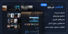 قالب FlixTV، قالب HTML فیلم و سریال فلیکس تی وی