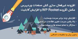 افزونه وردپرس غیرفعال سازی کش صفحات WP Rocket