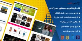 قالب DigiOnline، پوسته HTML فروشگاهی دیجی آنلاین