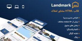 قالب HTML املاک Landmark | قالب مشاور املاک لندمارک