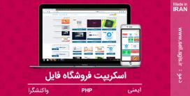 اسکریپت فروشگاه فایل | اسکریپت همکاری در فروش فایل File Sell