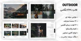 قالب Outdoor | قالب HTML عکاسی و گالری تصاویر آوتدور
