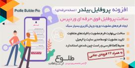 افزونه Profile Builder Pro | افزونه پروفایل ساز پیشرفته وردپرس