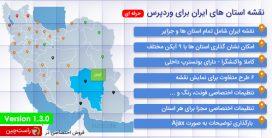 افزونه iranmap | افزونه وردپرس نقشه ایران