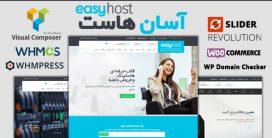 قالب وردپرس آسان هاست | Easy Host