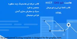 قالب HOST SHO | پوسته HTML هاستینگ هاست شو