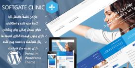 قالب پزشکی وردپرس SOFTGATE CLINIC