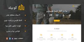 قالب cobuild | پوسته HTML لندینگ پیج ساخت و ساز کوبیلد