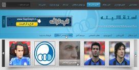 قالب لایه باز سایت ورزشی (PSD) استقلال