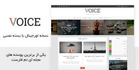 قالب مجله خبری Voice | اورجینال با بسته نصبی