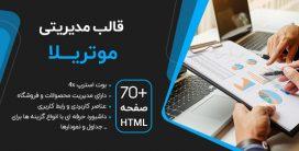 قالب Motrila | قالب HTML چندصفحه ای مدیریتی