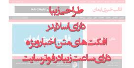 قالب صفحه اصلی سایت خبری ایمان
