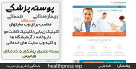 قالب وردپرس Healthpress – قالب وردپرس پزشکی، بیمارستانی و خدماتی