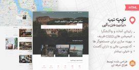 قالب TripTip | پوسته HTMLتریپ تیپ دایرکتوری و ثبت آگهی