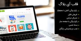 قالب فروشگاهی iblog | آی بلاگ | جوملا فروشگاهی