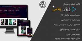 قالب Vizhen Plus پوسته وردپرس ایرانی فیلم و سریال ویژن پلاس