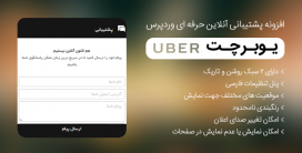 افزونه Uber Chat افزونه وردپرس چت و پشتیبانی آنلاین   یوبر چت