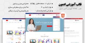 قالب Edumoon، قالب HTML سایت آموزشی و دوره های آنلاین
