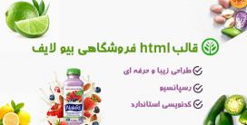 قالب Biolife   قالب HTML فروشگاهی بیولایف