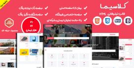 قالب Classima | قالب HTML ثبت تبلیغات و آگهی کلاسیما