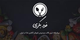 قالب Foodbakery پوسته وردپرس فروش آنلاین غذا | فودبکری