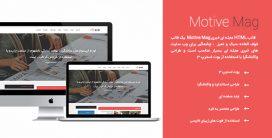 قالب Motive Mag   قالب HTML خبری موتیو مگ