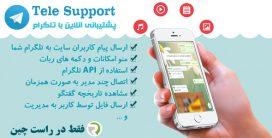 اسکریپت Tele Support | اسکریپت پشتیبانی آنلاین Tele Support