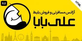قالب آژانس مسافرتی و فروش بلیط علی بابا