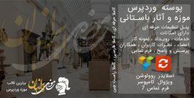 پوسته وردپرس موزه ایرانیان