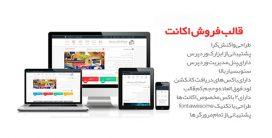 قالب وردپرس فروش محصولات مجازی