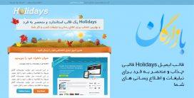 قالب html ایمیل Holidays