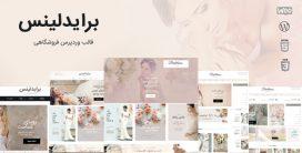 قالب وردپرس فروشگاهی Brideliness | قالب فروشگاه مزون عروس