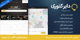 قالب HTML دایرکتوری آنلاین آگهی