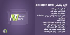 افزونه تیکت و پشتیبانی AIO Support Center