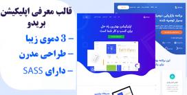 قالب Brido، قالب HTML معرفی اپلیکیشن بریدو