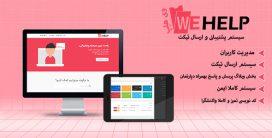 اسکریپت Wehelp | اسکریپت php ارسال تیکت و سیستم پشتیبانی وی هلپ