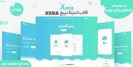 قالب Xena   قالب HTML لندینگ پیج