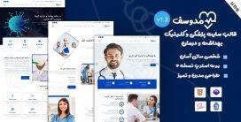 قالب Medsev، قالب HTML سایت پزشکی و کلینیک بهداشتی مدوسف
