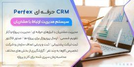 اسکریپت مدیریت ارتباط با مشتری Perfex CRM فارسی