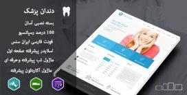 قالب جوملا کلینک دندان پزشکی و بهداشت و درمان