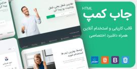 قالب Jobcamp، پوسته HTML کاریابی و استخدام جاب کمپ